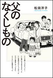 松田洋子著『父のなくしもの』(2019年7月刊行/KADOKAWA)