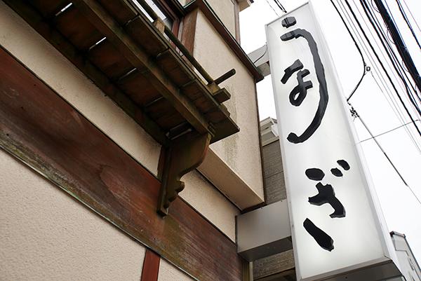昭和4年創業。3代目店主である河合さんが暖簾を継いでいる