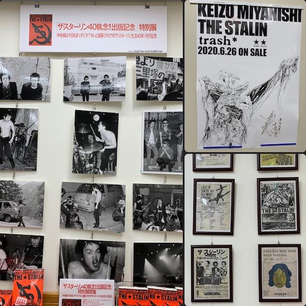 日本ロック史上最恐バンド、ザ・スターリンの界隈がまた賑わっている