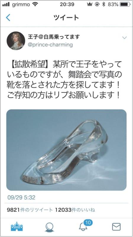 シンデレラの王子様がツイッターアカウントを持っていた場合。ガラスの靴はスマホで撮影?