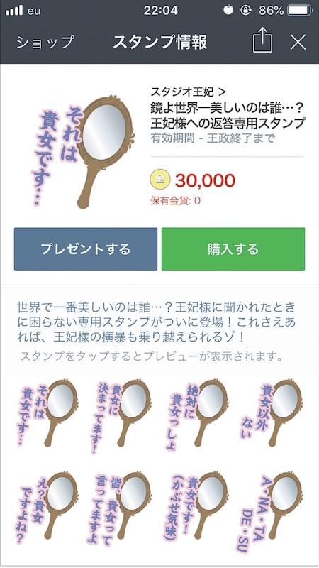 王妃に人気の鏡スタンプ。出世を願うあなたには投資の価値アリです。