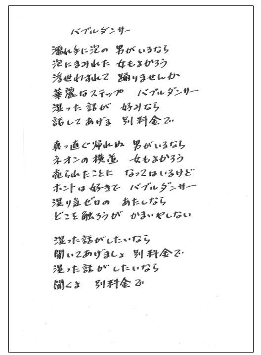 こちらが桜木さん直筆の「バブルダンサー」の詞。読むだけで想像力をかき立てられるよう