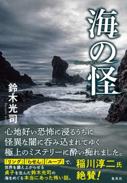 鈴木光司『海の怪』