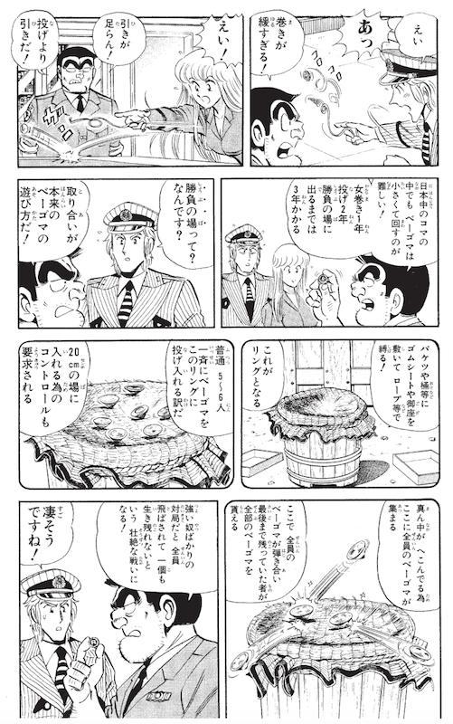 ベーゴマやメンコなど下町の描写は『こち亀』の代名詞ともいえるが、 連載当初はそういう要素はまるでなかった。(94 巻)©秋本治・アトリエびーだま/集英社