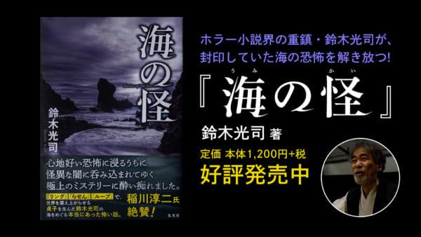 貞子よりも恐ろしい……海をめぐる稲川淳二さんも絶賛の18話