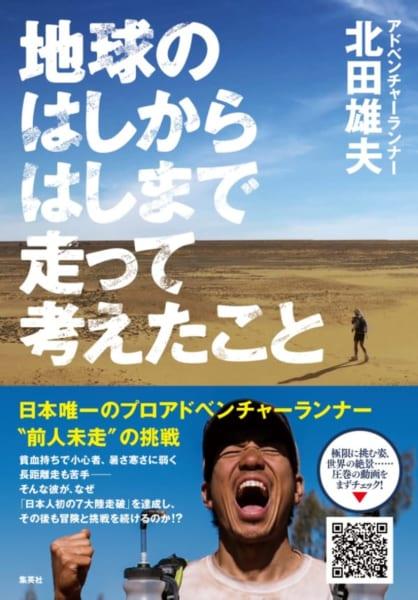 北田雄夫『地球のはしからはしまで走って考えたこと』