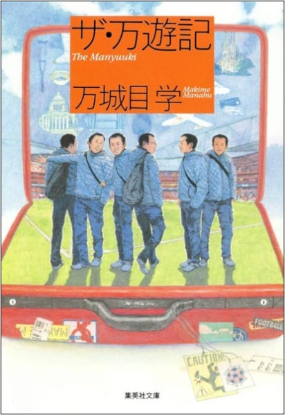 『ザ・万遊記』 集英社文庫 定価 520円+税