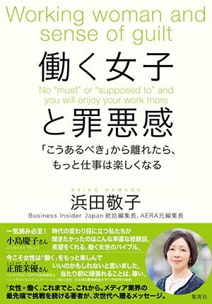 「働く女子と罪悪感」★書影クリックで書籍詳細ページへ!