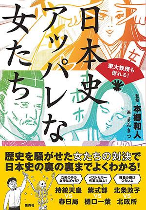 「日本史アッパレな女たち」★書影クリックで書籍詳細ページへ!