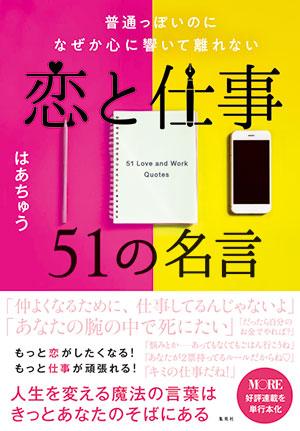 「恋と仕事 51の名言」★書影クリックで書籍詳細ページへ!
