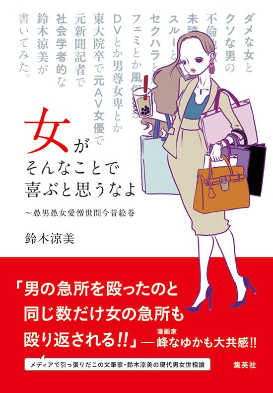 『女がそんなことで喜ぶと思うなよ』書籍の情報はこちら!!(画像をクリックすると、本の詳細ページにリンクします)