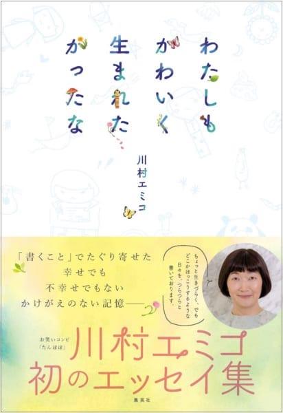 集英社 定価1320円