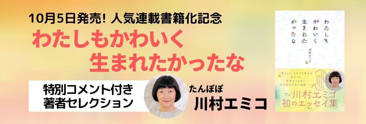 川村エミコの15年にわたる奮闘〜「声が出ない!私が舞台に立った日」