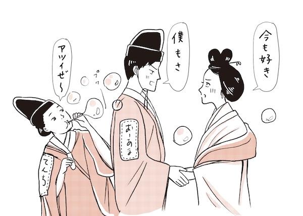 兄と弟と私、スキャンダラスな三角関係を歌った額田王。©まんきつ/集英社