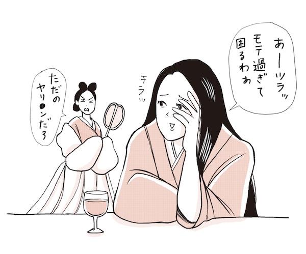 名歌を残していなければただのビッチ!? ©まんきつ/集英社