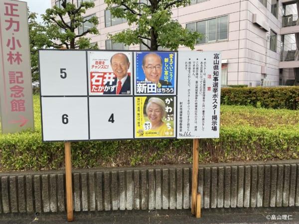 半世紀ぶりの分裂選挙となる富山県知事選挙。(撮影/畠山理仁)