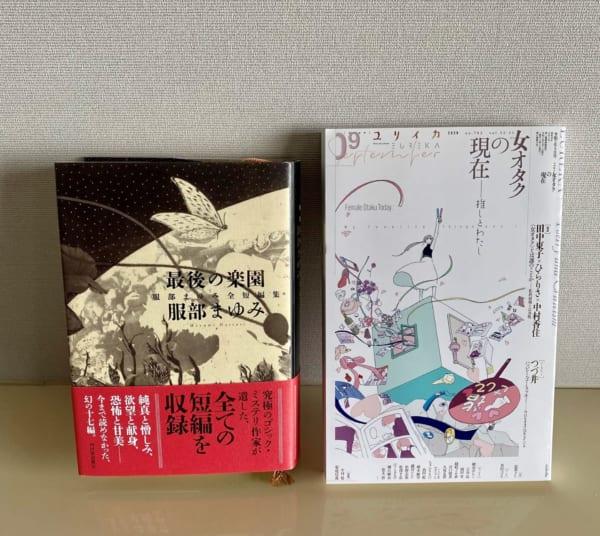 最近のデスティニーな2冊! 絶版だらけだった服部まゆみさんの全短編が読めるなんて! ユリイカ、素晴らしすぎる特集……