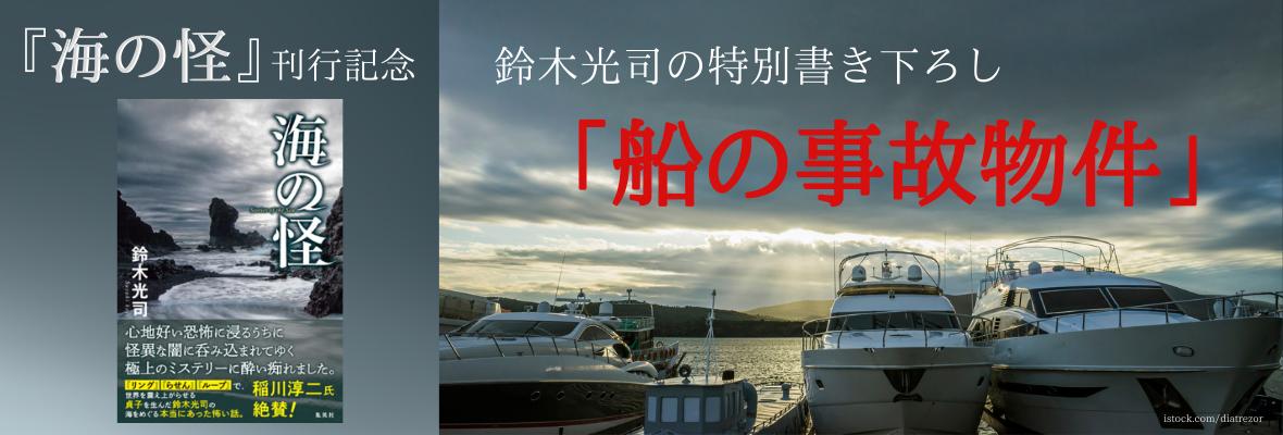 船の事故物件 『海の怪』刊行記念 鈴木光司の特別書き下ろし