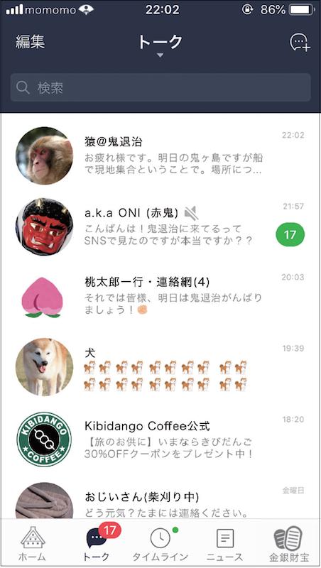 桃太郎がスマホでLINEをやっていた場合のトーク一覧画面。