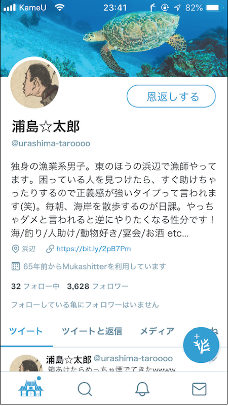 浦島太郎がTwitterをやっていた場合のプロフ欄。