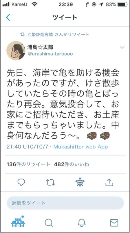 竜宮城から帰宅後のツイートを乙姫がリツイート。