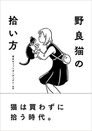 東京キャットガーディアン監修 『野良猫の拾い方 』(2018年月刊行/大泉書店)
