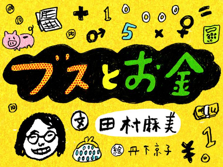 田村麻美「ブスとお金」