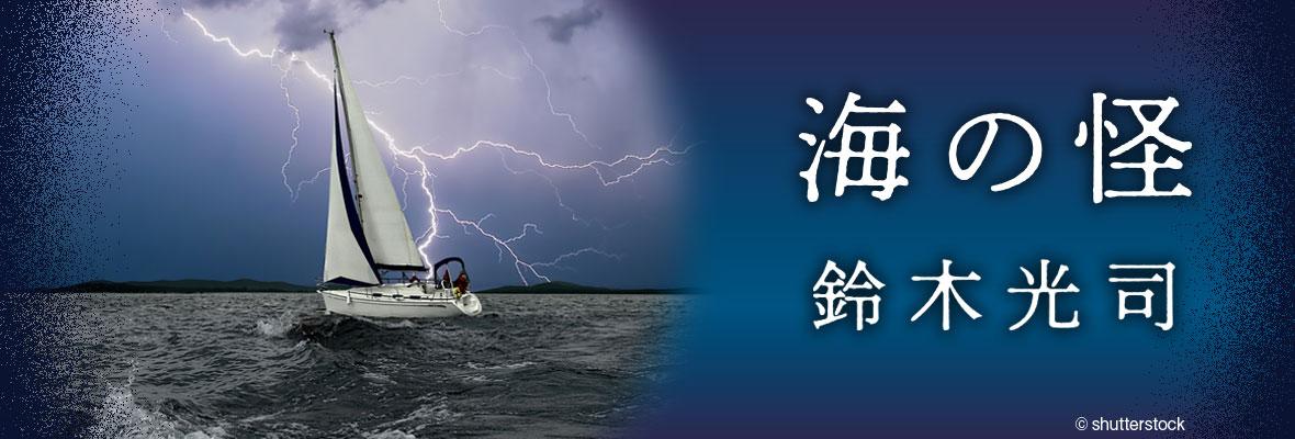 鈴木光司「海の怪」