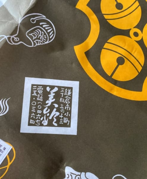 店名にちなんで包装紙には、愛らしい3つの鈴があしらわれている。