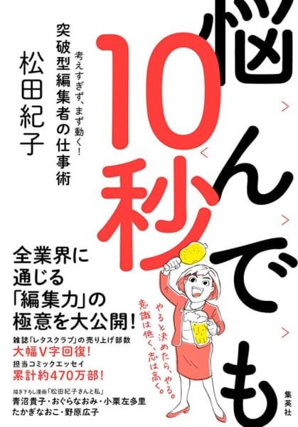 松田紀子『悩んでも10秒 考えすぎず、まず動く! 突破型編集者の仕事術』