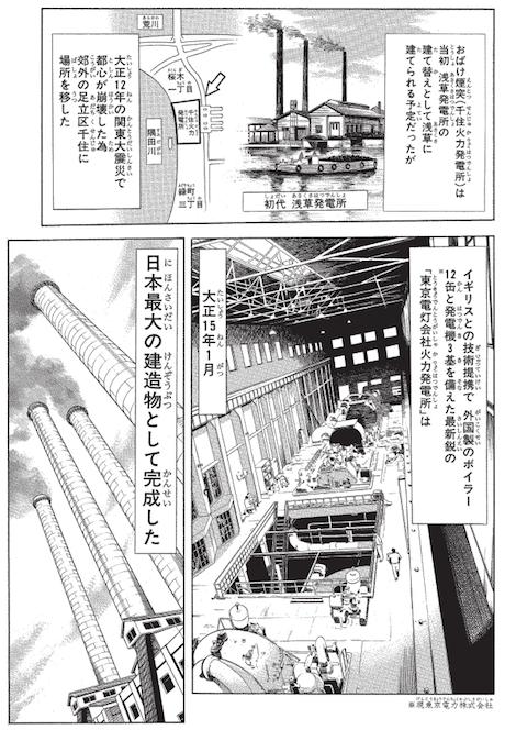 資料レベルの描写の数々。寝かせたゆえに必要な情報の整理ができたのだ。(141巻)©秋本治・アトリエびーだま/集英社