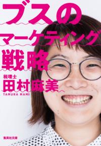 『ブスのマーケティング戦略』(集英社文庫)好評発売中!