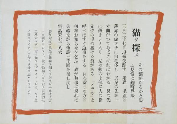 1回目の猫探しのチラシ/公益財団法人岡山県郷土文化財団所蔵