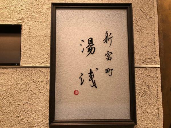 日本料理かお鮨か天麩羅のお店のイメージだけどれっきとした中国料理店です