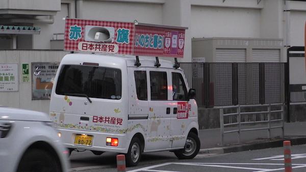 こちらも反対派、日本共産党の宣伝カー。(撮影/畠山理仁)