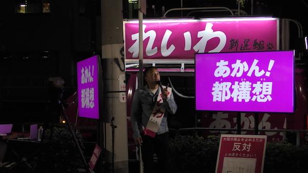 反対派のれいわ新選組、山本太郎氏の街頭演説。(撮影/畠山理仁)