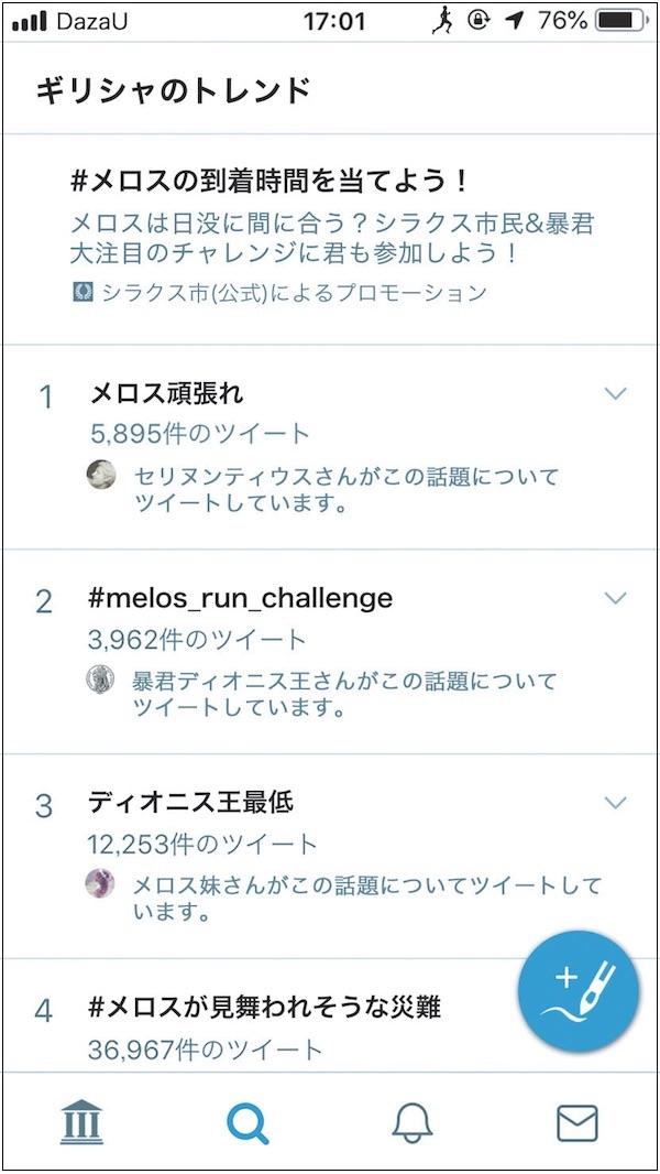 メロスが疾走している時のツイッターのトレンド欄。