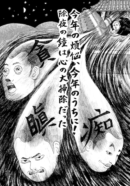 イラスト/竹内佐千子