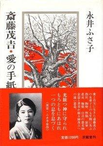 斎藤茂吉が永井ふさ子に宛てた手紙は150通にものぼったとか