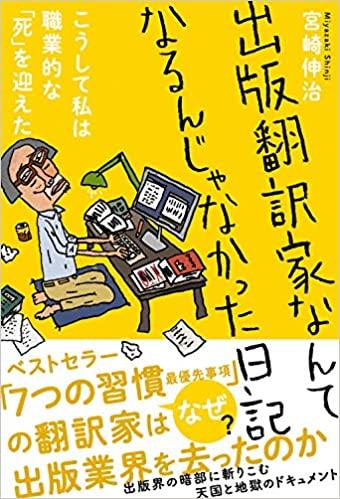 宮崎伸治『出版翻訳家なんてなるんじゃなかった日記 こうして私は職業的な「死」を迎えた』(2020年11月/フォレスト出版)