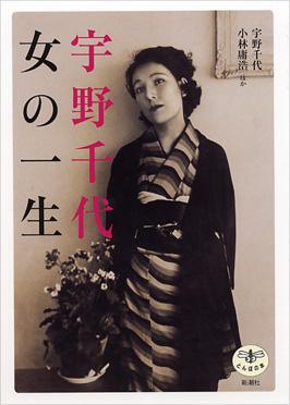 尾崎士郎、東郷青児、北原武夫などなど数々の文士・芸術家と浮名を流した宇野千代
