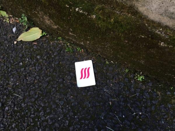 都内の中央線高架下の路上にて発見したESPカード。正直、この落とし物を発見するのが超能力、とも言えるような……。(写真/ダーシマ)(写真/ダーシマ)