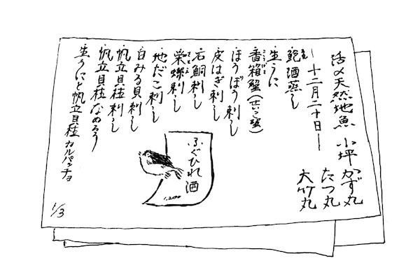 本書では阿部伸二さんの繊細なイラストで登場。「かず丸」が青木さんの船。
