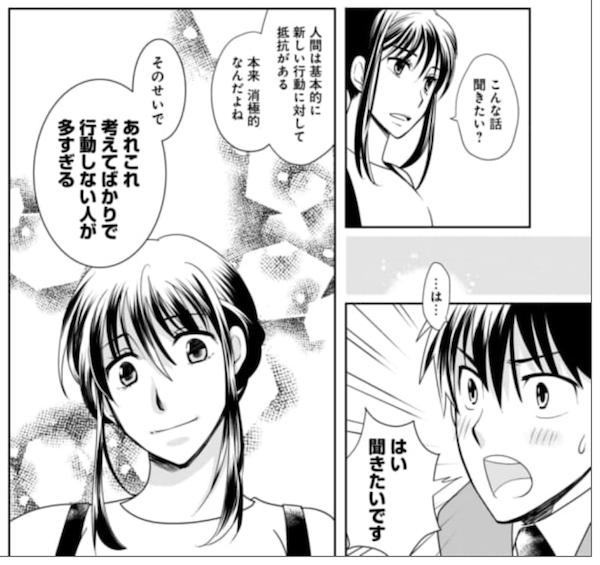 高校の先輩・あかねが「メンター」となり、ストーリーは進んでいく。