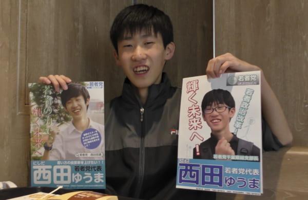 自ら立ち上げたネット政党「若者党」のポスターも見せてくれたのが今回の主役、西田悠真さん(17歳)だ。(撮影/畠山理仁)