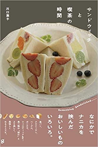 川口葉子『サンドウィッチと喫茶の時間』(2020年3月/グラフィック社)