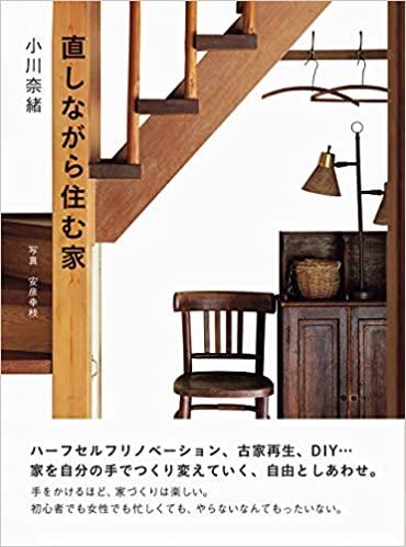 小川奈緒『直しながら住む家』(2020年4月/パイインターナショナル)
