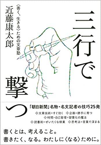 近藤康太郎『三行で撃つ <善く、生きる>ための文章塾』(2020年12月/CCCメディアハウス)