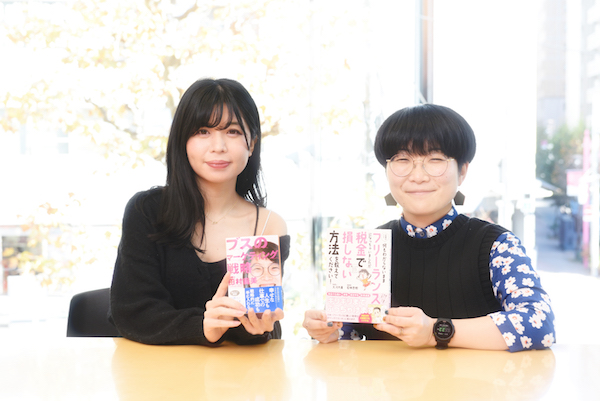 お互いの著書を手にする若林杏樹さん(左)と田村麻美さん。