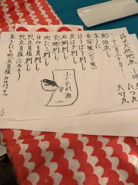メニューの右下に見える「たつ丸」「大竹丸」の文字。これが船の名前。